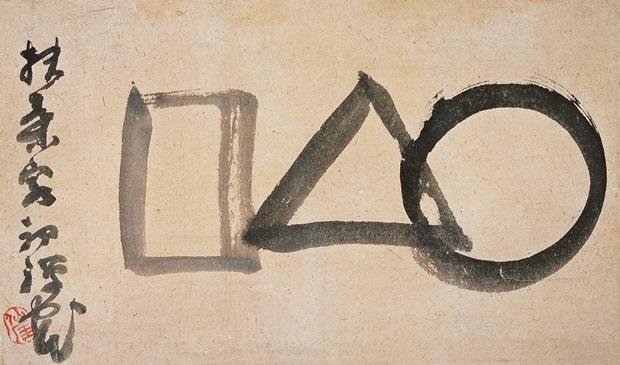 Круг, треугольник и квадрат. Начало 19-го века, период Эдо. Автор: Сэнгаи Гибон